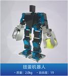 北京市中小学控球比赛机器人,19自由度控球竞赛对抗机器人