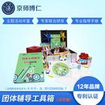 京师博仁团体活动辅导箱 团体心理活动室指定设备