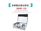 全能级多参数水质检测仪