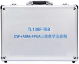DICE-TL138F-TEB DSP+ARM+FA三核教學實驗箱