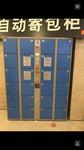 人脸解锁储物柜智能寄存柜佛山工厂店公共场合存包柜定制