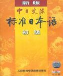 新版·标准天天娱乐平台语·初级6CD