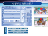 ERP沙盘对抗软件