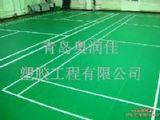 青岛PVC球场、PVC地板