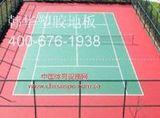 戶外運動球場專用地板