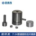嘉鑫海压片模具JMY-B7-14mm圆形压片模具