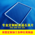 浩远耐高温石英玻璃片光学镜片高透光高温观察窗透明片磨砂片石英制品