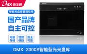 迪美视DMX-2300S 智能蓝光光盘库存储管理系统 30T存储容量 近线存储备份管理