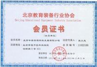 北京教育装备行业协会会员证书