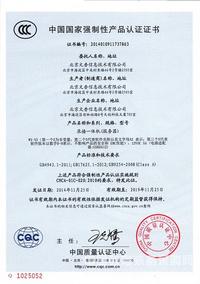 录播一体机服务器3C认证证书