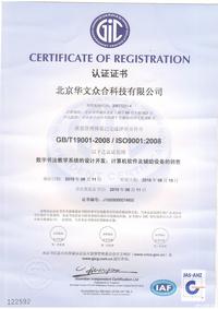 ISO9000认证证书