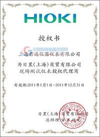 2011年日置给我们的代理证书