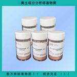 GBW07965 黄土成分分析标准物质70g/瓶 黄土标准样品//土壤标准物质//地球化学测量样品