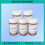 GBW07968 黄土成分分析标准物质 70g 黄土标准样品//土壤标准物质//地球化学测量样品