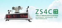 BR-ZS4C车载式扬尘噪声监测系统