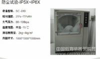 防尘防水IK试验,防尘防水测试,IP测试