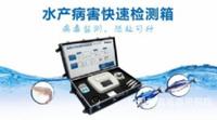 水产病害检测解决方案:迪澳水产病害快速检测箱
