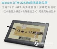 DTH-2242/DTK-2241液晶数位屏
