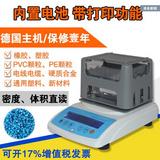 橡胶、 塑料PVC颗粒高精度密度计/密度仪