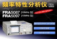 频率特性分析仪/频率响应分析仪/FRA FRA5087/FRA5097/FRA5020