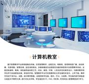 計算機教室-智慧教室-錄播室-多媒體教室-創客空間-智慧幼兒園