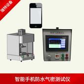 華為手機防水測試儀-蘋果手機氣密性檢測設備