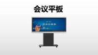 JIUFANG品牌  交互式智能平板  FT75  [75寸無線傳屏雙系統]