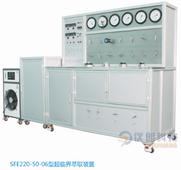 SFE221-50-06型超臨界萃取裝置