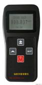 輻射劑量報警儀/輻射儀/核輻射測量儀/人劑量報警儀