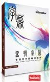 雷特字幕小篆 Premiere版 2.5版 字幕小篆 小篆字幕 唱词软件