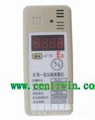 矿用一氧化碳报警仪/可燃气体报警仪 CO 型号:BMCTB-1000