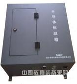 半導體恒溫箱