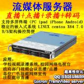 高创全功能视频流媒体服务器 h264 m3u8 flv直播 点播 录播 转码