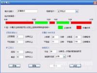 校园学生考勤管理系统
