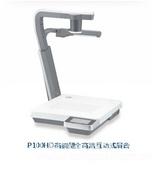 高清高端互动式展台 P100HD