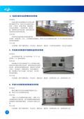 轨道交通车站运营/综合控制室IBP盘/FAS消防联动控制盘模拟实训系统