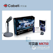 CABETI可贝迪MK750播音话筒访谈话筒