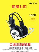 龍馬1608口語訓練耳機