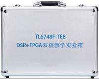 DICE-TL6748F-TEB  DSP+FPGA雙核教學實驗箱