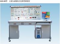 KBS-88型工业自动化综合实训考核装置
