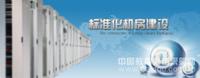标准化机房建设