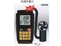 AR846/856數字風速風量計AR846/856