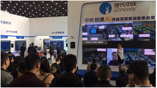 中庆智课引领郑州展会热点,赋能教育生态