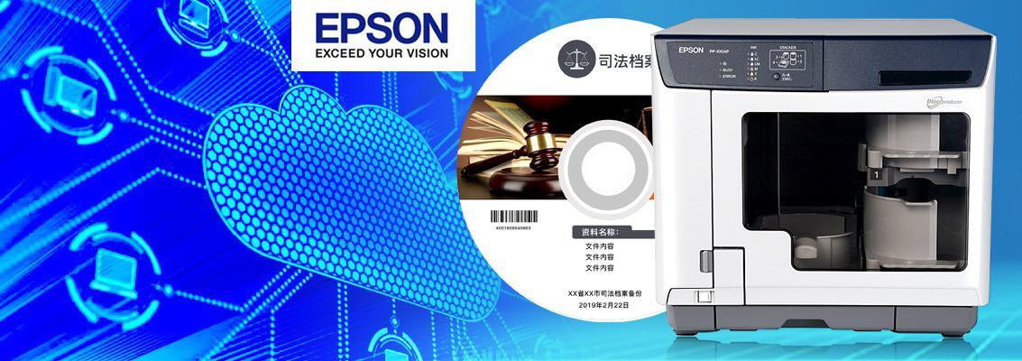 迪美视音视频数据光盘打印刻录归档方案