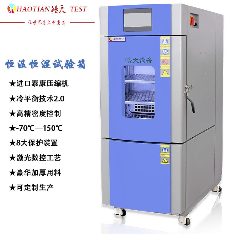 80L稳定测试恒温恒湿箱工厂配送