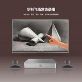 華科飛揚品牌 藝術常態化錄播系統 適合書法美術音樂創客錄播教學 價格優惠