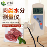 肉類水分檢測儀FK-RS