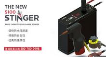 美国BDI_S100 STINGER? 点焊机_轻巧便携,安全快速