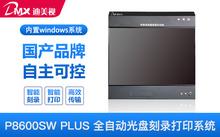 迪美视P8600SW PLUS全自动刻录打印系统  8台刻录机 集中刻录 自动打印 定时定量刻录