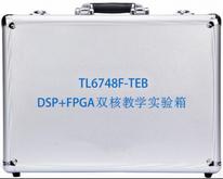 DICE-TL6748F-TEB  DSP+FPGA双核教学实验箱